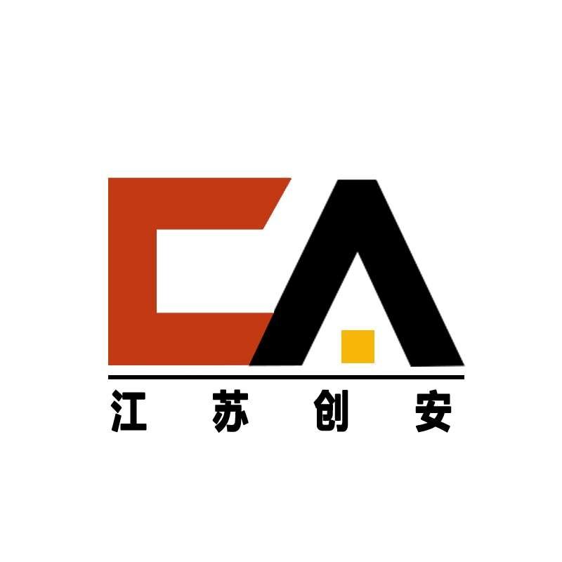 江苏创安公共设施有限公司
