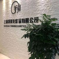 上海妍美化妆品有限公司