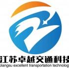 江苏卓越城市智能交通科技有限公司