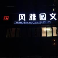 宿迁风雅图文广告有限公司