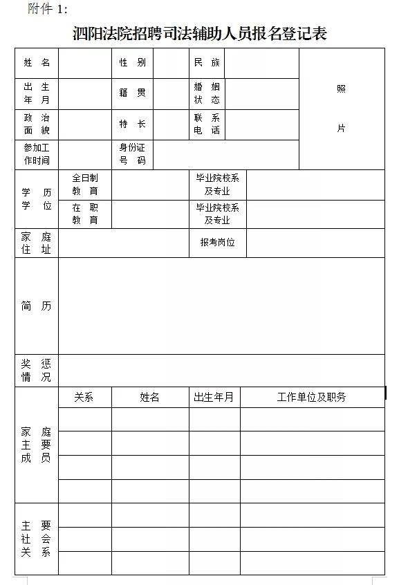 泗阳县人民法院面向社会公开招聘8名司法辅助人员公告